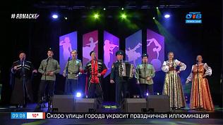 Марафон талантов — сводный вокальный ансамбль «Златоустовские»