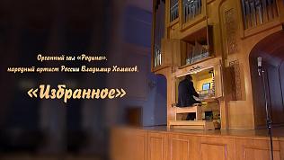 Концерт органной музыки покажут в эфире телеканала ОТВ