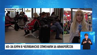 Из-за бури в Челябинске отменили 16 авиарейсов