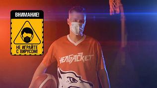 Челябинские баскетболисты записали видеообращение к южноуральцам