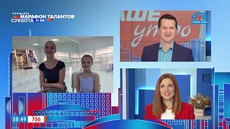 Гость на связи — Юная балерина Маша Олейникова