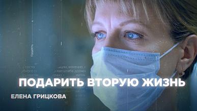 Ими гордится Южный Урал. Подарить вторую жизнь