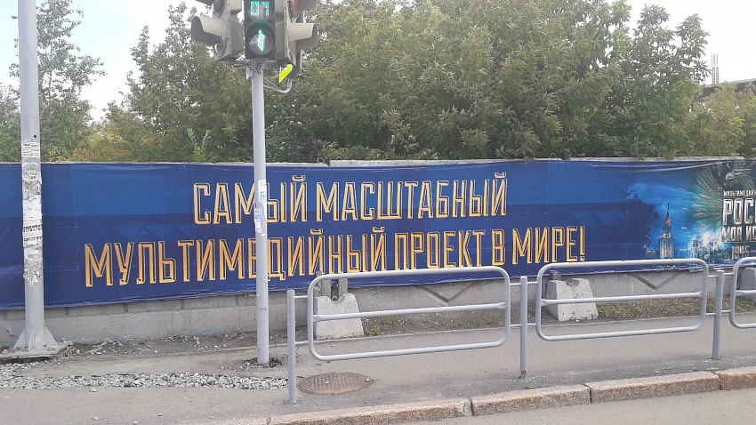 Рекламу исторического парка в Челябинске признали незаконной