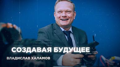 Ими гордится Южный Урал. Создавая будущее