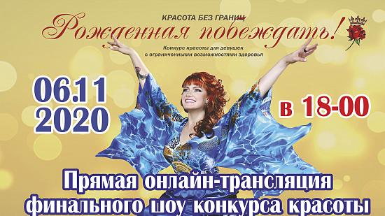 Финальное шоу конкурса красоты и таланта «Рожденная побеждать!»