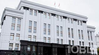 В правительстве Челябинской области — кадровые перестановки