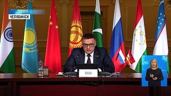 Алексей Текслер выступил на Деловом форуме ШОС