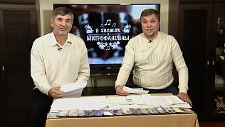 Передача «В гостях у Митрофановны» от 07.11.2020