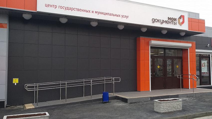 В Челябинской области МФЦ перейдут на централизованную систему управления