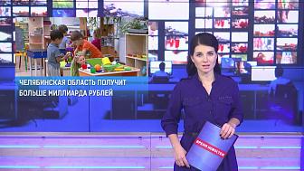 Челябинская область получит больше миллиарда рублей