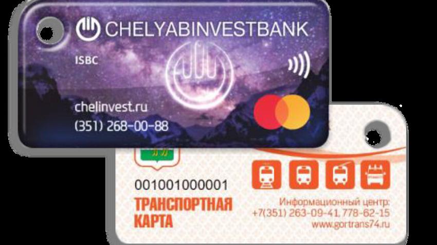 Челябинвестбанк представляет новый продукт — платежный брелок