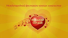 Международный фестиваль-конкурс «Мамино сердце»