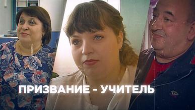Ими гордится Южный Урал. Призвание — учитель