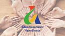 Национальный чемпиона «Абилимпикс» стартовал вЧелябинске