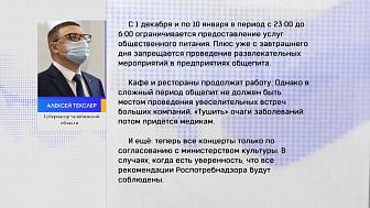Губернатор Челябинской области ввел дополнительные меры безопасности в регионе