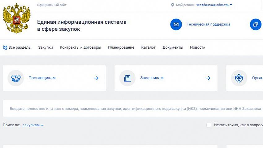 В Челябинской области выявили почти 500 нарушений при проведении госзакупок