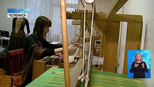 В Челябинске возрождают ткацкое ремесло
