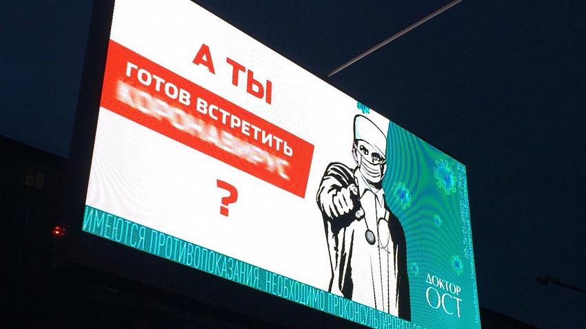 Челябинское УФАС признало незаконной рекламу «Доктор Ост» о профилактике коронавируса
