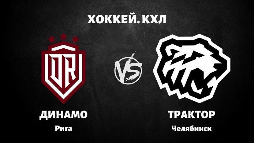 КХЛ: «Динамо» Рига VS «Трактор» Челябинск