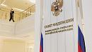 Совет Федерации одобрил закон оГоссовете