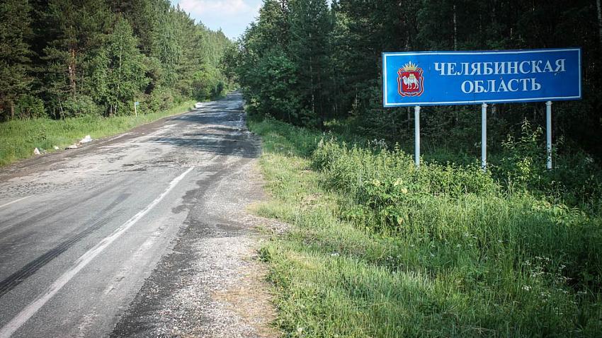 Туристическая отрасль Челябинской области увеличила оборот на 2,5 млрд рублей из-за закрытия границ