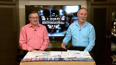 Передача «В гостях у Митрофановны» от 05.12.2020