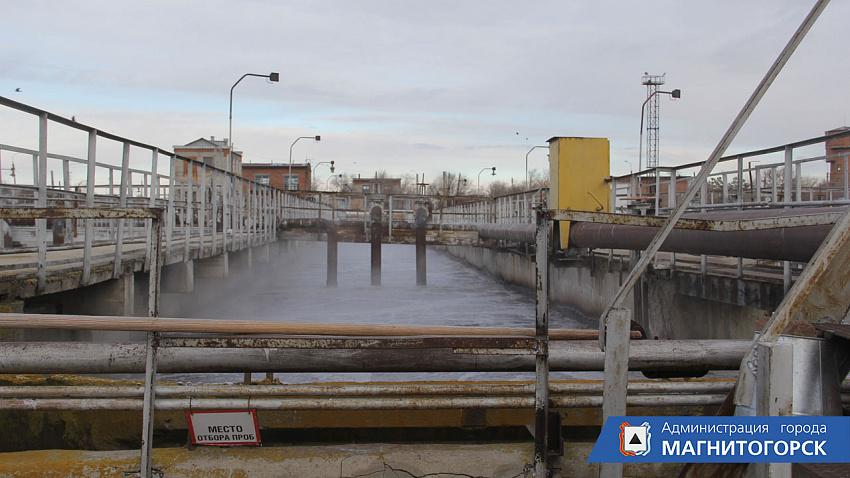 На строительство очистных сооружений в Магнитогорске выделили 742 млн рублей
