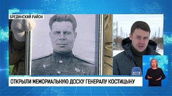 Открыли мемориальную доску генералу Костицыну