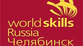 Чемпионат профессионального мастерства «Молодые профессионалы»