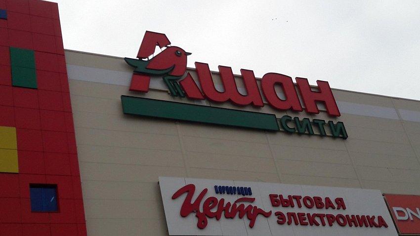В Магнитогорске закроется гипермаркет «Ашан»