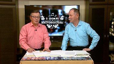 Передача «В гостях у Митрофановны» от 12.12.2020