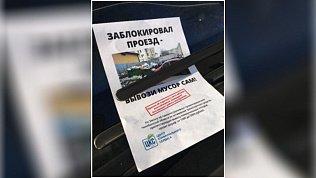 Любителям парковаться перед контейнерами вЧелябинске предложили вывозить мусор самим