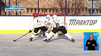 В Коркино открылся новый хоккейный корт