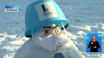 Южноуральцы слепили 100 снеговиков у Трактора