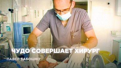 Ими гордится Южный Урал. Чудо совершает хирург