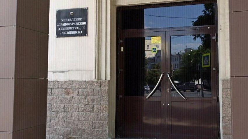 В Челябинске упраздняют горздрав