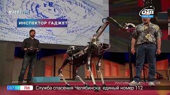 Инспектор гаджет — Роботы-животные