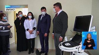 В Златоусте открылся кардиодиспансер