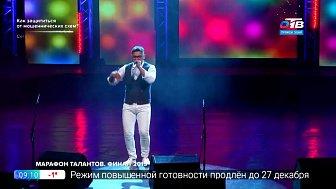 Марафон талантов-2019 – Марсель Гиниятуллин (с. Кунашак)