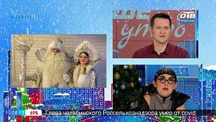 Гость на связи — Дед Мороз на заказ
