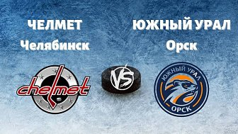 ВХЛ: «Челмет» Челябинск VS «Южный Урал» Орск