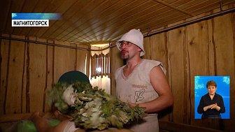 Южноуральский банщик установил рекорд России