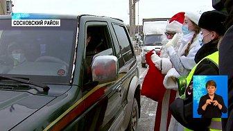Дед Мороз напомнил водителям о ПДД