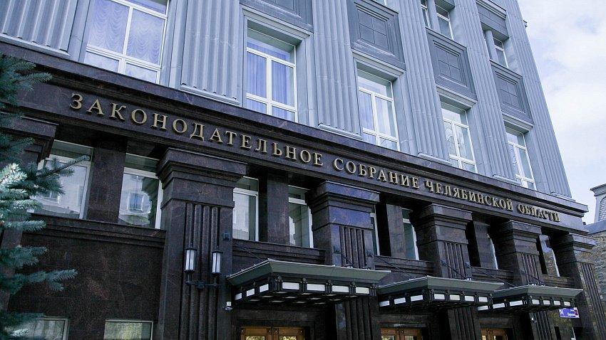 В Челябинской области утвердили бюджет на 2021 год
