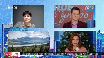 Гость на связи — символы Южного Урала в Сатке