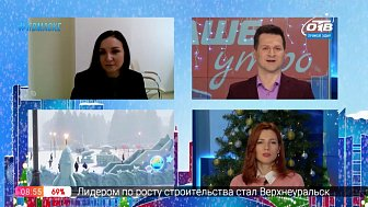 Гость на связи — ледовый городок в Челябинске готов!
