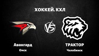 КХЛ: «Авангард» Омск VS «Трактор» Челябинск