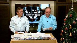 Передача «В гостях у Митрофановны» от 26.12.2020