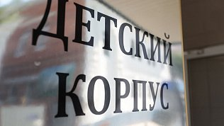В Челябинске повторно объявили конкурс напроектирование хирургического корпуса детской областной больницы