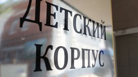 Минстрой объявил конкурс на проектирование хирургического корпуса ЧОДКБ